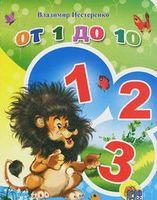 От 1 до 10