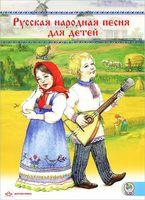 Русская народная песня для детей (+ CD)