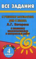 Все задания к учебнику математики для 4 класса Л. Г. Петерсон и комплекту самостоятельных и контрольных работ