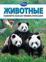 Животные. Удивительная энциклопедия