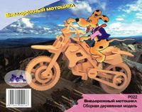 """Сборная деревянная модель """"Внедороpжный мотоцикл"""""""
