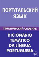Португальский язык. Тематический словарь
