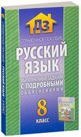 Русский язык. Выполненные задания с подробными объяснениями. 8 класс