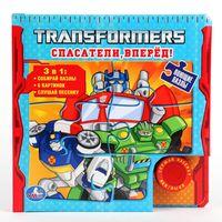 Трансформеры. Спасатели, вперед! Книжка-игрушка