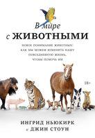 В мире с животными