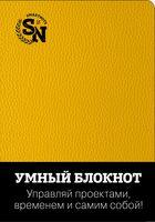 """Блокнот """"Smartnote (желтый)"""" (А5)"""