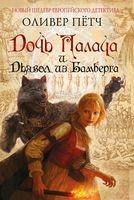 Дочь палача и дьявол из Бамберга (м)