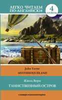 Mysterious Island. Уровень 4