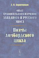 Опыт сравнительного изучения западного и русского эпоса. Поэмы ломбардского цикла (м)