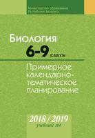 Биология. 6-9 классы. Примерное календарно-тематическое планирование. 2018/2019 учебный год. Электронная версия