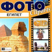 Фото Cliparts. Египет