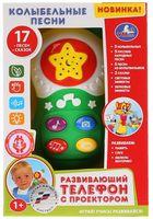 """Музыкальная игрушка """"Телефон"""" (со световыми эффектами; арт. B1550831-R)"""