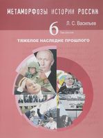 Метаморфозы истории России. Том 6. Тяжелое наследие прошлого