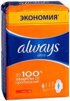 Гигиенические прокладки ALWAYS Ultra Normal Plus (40 шт.)