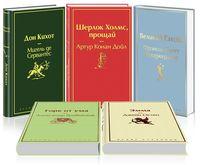 Яркие страницы (комплект из 5 книг)