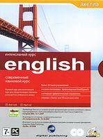 Современный языковой курс. English - Интенсивный курс
