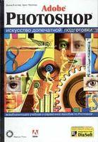 Adobe Photoshop. Искусство допечатной подготовки (+ CD)