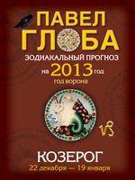 Козерог. Зодиакальный прогноз на 2013 год