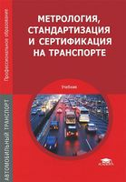 Метрология, стандартизация и сертификация на транспорте