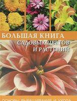Большая книга садовых цветов и растений. Основы выращивания и ухода