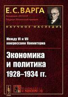 Между VI и VII конгрессами Коминтерна. Экономика и политика 1928-1934 гг.