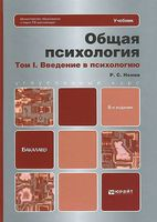 Общая психология. Том 1. Введение в психологию (в 3 томах)