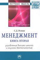 Менеджмент. Книга 2. Управление высшей школой и научной деятельностью (в 4 книгах)