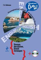 Разговорный английский. Канада. Австралия. Новая Зеландия (+ CD)