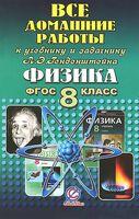 Все домашние работы к учебнику и задачнику Л. Э. Генденштейна. Физика. 8 класс
