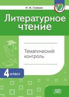 Литературное чтение. Тематический и итоговый контроль. 4 класс
