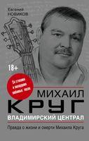 Владимирский централ. Правда о жизни и смерти Михаила Круга