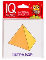 Многогранники. Набор карточек для детей