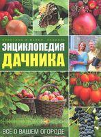 Энциклопедия дачника. Все о вашем огороде