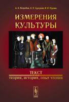 Измерения культуры. Текст. Теория, история, опыт чтения (м)