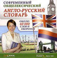 Современный Англо-русский общелексический словарь