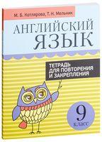Английский язык. Тетрадь для повторения и закрепления. 9 класс