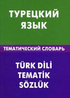 Турецкий язык. Тематический словарь (Компактное издание)