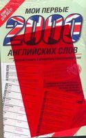 Мои первые 2000 английских слов. Учебный словарь с примерами словоупотребления