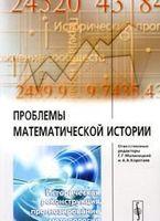 Проблемы математической истории. Историческая реконструкция, прогнозирование, методология