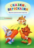 Сказки-пересказки. Обучение дошкольников пересказу