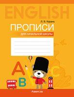 Английский язык. Прописи для начальной школы