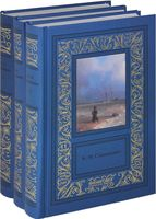 Станюкович. Сочинения. В 3 томах (комплект)