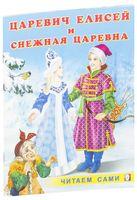 Царевич Елисей и Снежная Царевна