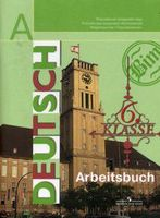 Deutsch. 6 Klasse. Arbeitsbuch
