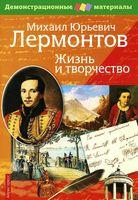 Лермонтов М.Ю. Жизнь и творчество. Демонстрационные материалы