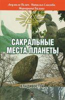 Сакральные места планеты. Владивосток