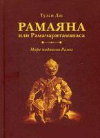 Рамаяна или Рамачаритаманаса. Море подвигов Рамы
