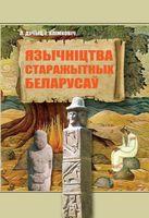 Язычнiцтва старажытных беларусаў