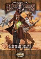 Deadlands: Мертвые Земли