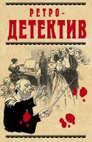 Ретро-детектив (Комплект из 4-х книг)